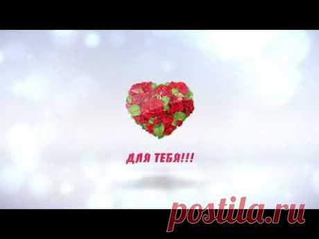 Розы для Тебя!!! - YouTube