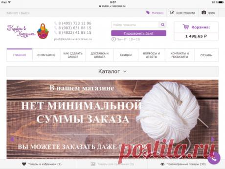 Где купить пряжу? Проверенные интернет-магазины. | Медитация с крючком | Яндекс Дзен