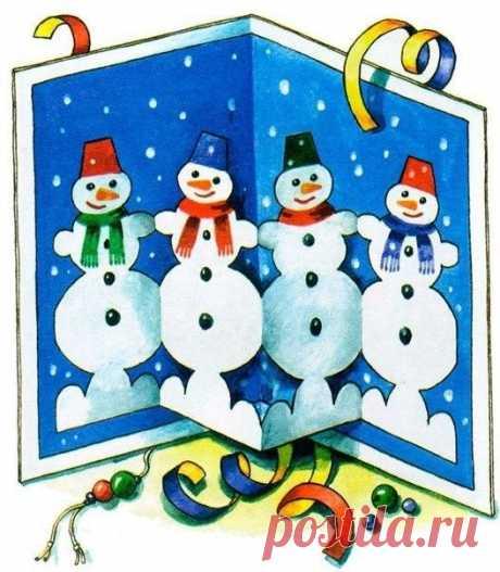 НОВОГОДНИЕ ПОДЕЛКИ своими руками  Весёлая новогодняя открытка обязательно порадует и маленьких и взрослых!  Для изготовления открытки вам необходимо: - плотная бумага (картон); - цветная бумага; - ножницы; - краски, гуашь; - клей и кисточки; - салфетки (для того чтобы убирать излишки клея).  Изготовление объемной новогодней открытки со снеговиками  1. Приготовим белую плотную бумагу размером 16X24 см. Приклеим на неё синюю бумагу по центральному сгибу.  2. Сложим пополам п...