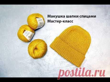 ❄Мастер-класс по вязанию макушки шапки спицами. Осень-Зима.