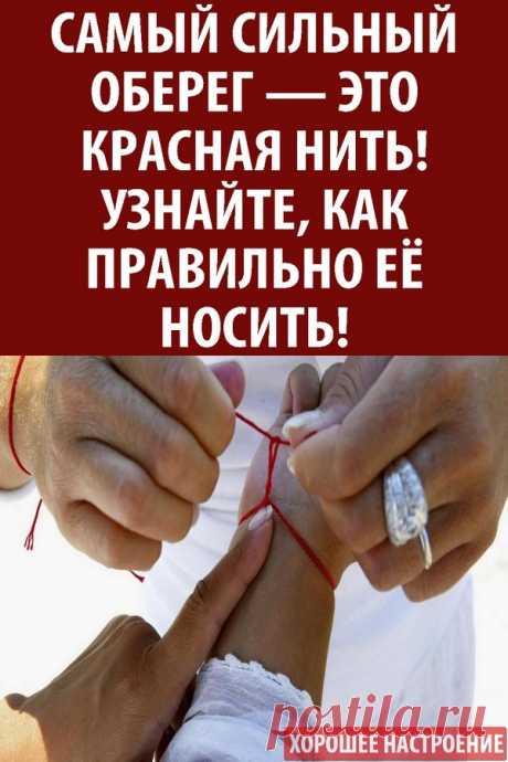 Самый сильный оберег — это красная нить! Узнайте, как правильно её носить!