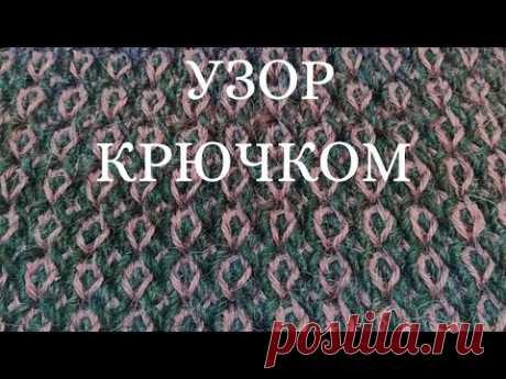 Новинка☀: уникальный узор крючком! Тунисское вязание. Узор для жакета, кардигана, пледа. Теплый узор