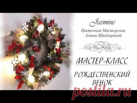 БЕСПЛАТНЫЙ МАСТЕР-КЛАСС - Рождественский Венок