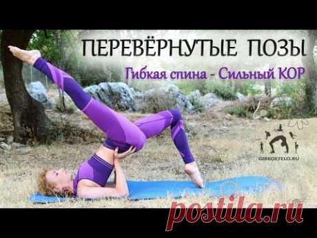 ПЕРЕВЕРНУТЫЕ ПОЗЫ и БАЛАНС/ Гибкая спина и ноги - Сильный КОР