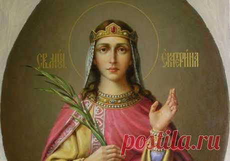 Всех Екатерин с днём ангела! 7 декабря - память святой великомученницы Екатерины Святая великомученица Екатерина моли Бога о нас!   #Православие #Святая_Екатерина