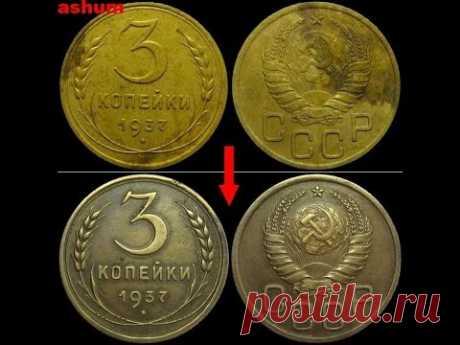 Очистка монет СССР-лучший способ !!! - YouTube
