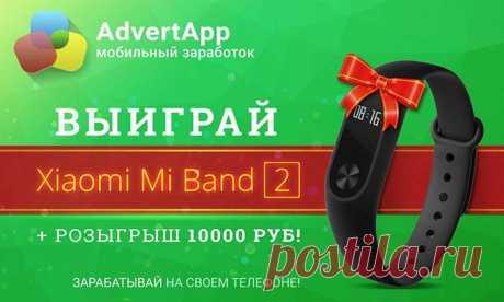 Вывод средств из AdvertApp. Выплата: 2 932 руб + 2 Конкурса