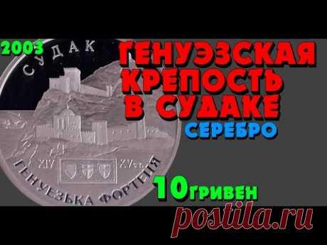 Генуэзская крепость в Судаке, 10 гривен, серебро, 2003 год (Обзор) Генуезька фортеця у місті Судак - YouTube