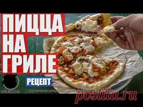 Как приготовить Настоящую Итальянскую Пиццу на Гриле, без печи и т.п...
