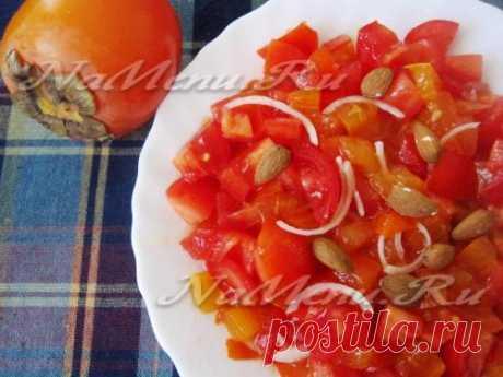 Салат из свежих помидоров с хурмой