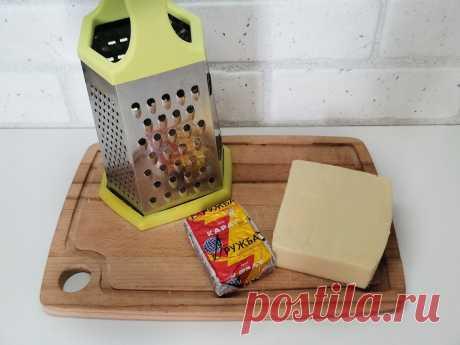 Сестра показала как правильно тереть сыр на тёрке! Всё жизнь прожила и не знала про такой способ