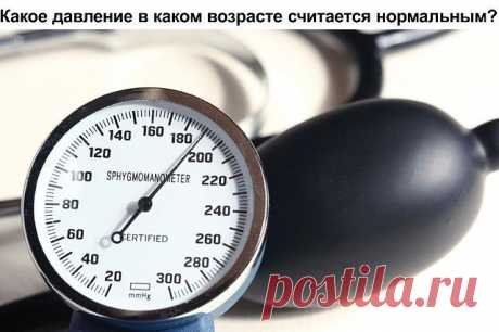 """What pressure at what age is considered normal? \u000a\u000aAccording to \""""The newest reference book of necessary knowledge\"""" normal pressure at newborns is equal 70mm.rt.st.\u000a\u000aNormal pressure at the child to whom year was executed:\u000aat boys – 96\/66 (top\/lower), at girls – 95\/65.\u000a\u000aNormal pressure at the child of 10 years:\u000a103\/69 at boys and 103\/70 at girls.\u000a\u000aNormal pressure at young people of 20 years:\u000aat young men – 123\/76, at girls – 116\/72.\u000a\u000aNormal pressure at young people..."""