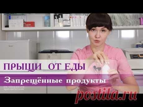 Прыщи от еды.  Продукты ТАБУ.  Советы врача косметолога Юлианы Шиян