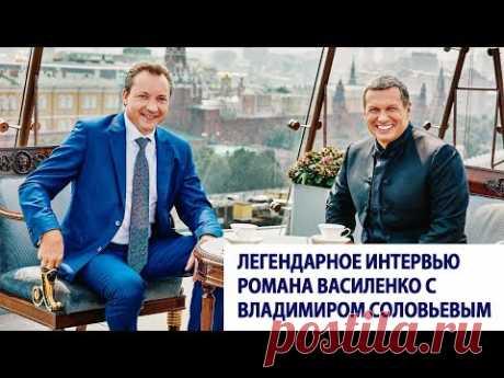 Легендарное интервью Романа Василенко с Владимиром Соловьевым / Роман Василенко