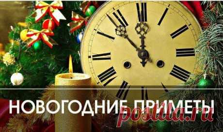 ПРИМЕТЫ на НОВЫЙ год. (2021) | ОБО ВСЕМ понемногу | Яндекс Дзен