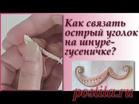 Как связать острый уголок на шнуре - вязальные хитрости в ирландском кружеве. Irish Crochet Lace