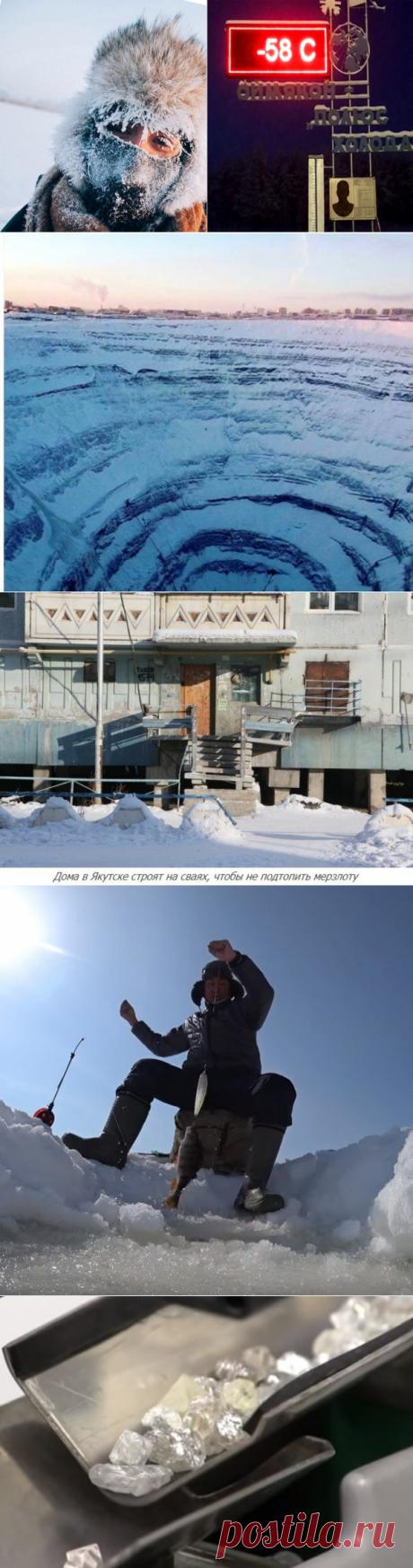 Якутия. Блеск и нищета самого богатого региона России | путешествуем онлайн | Яндекс Дзен