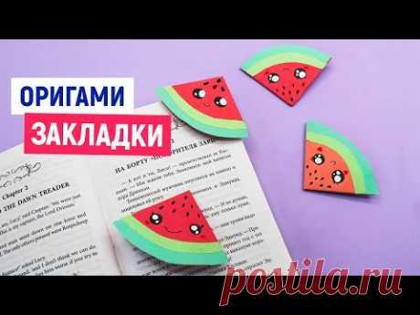 Оригами ЗАКЛАДКА АРБУЗ из бумаги / Как сделать закладку своими руками / Оригами для начинающих - YouTube