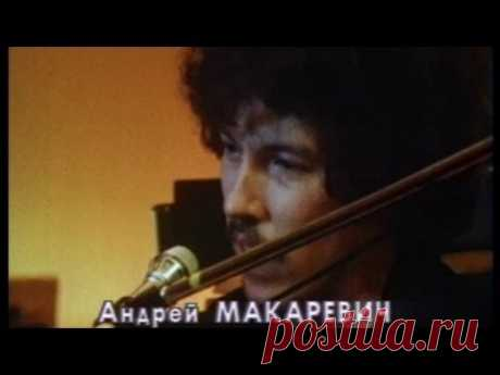 Машина Времени - Пока горит свеча (Official Video) - YouTube