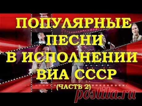 ВИА СССР. ОБЗОР РЕТРО СУПЕРХИТОВ (часть 2)