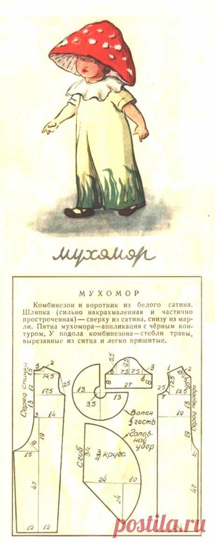 "Карнавальный костюм ""Мухомор"""