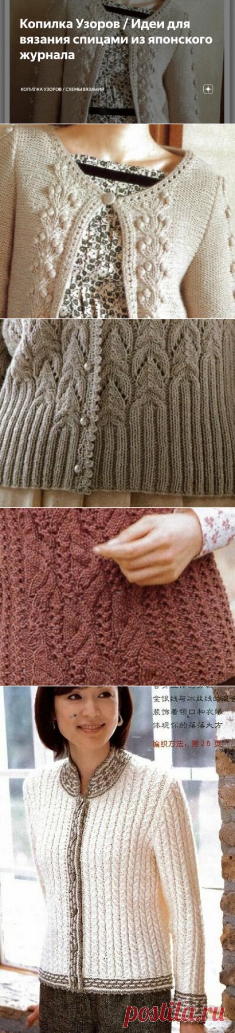 Копилка Узоров / Идеи для вязания спицами из японского журнала | Копилка Узоров / схемы вязания | Яндекс Дзен