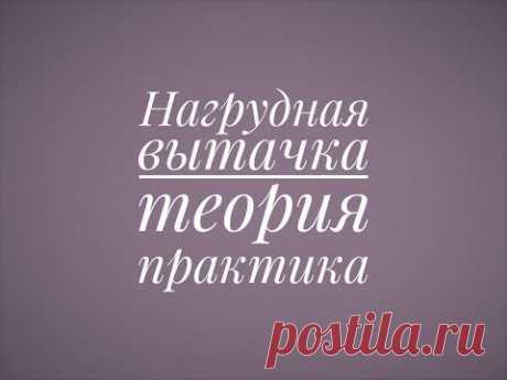 """МК Нагрудная вытачка // """"Немецкие"""" петли // Хорошая посадка свитера"""