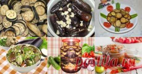 Баклажаны на зиму - 118 рецептов приготовления пошагово - 1000.menu Баклажаны на зиму - быстрые и простые рецепты для дома на любой вкус: отзывы, время готовки, калории, супер-поиск, личная КК