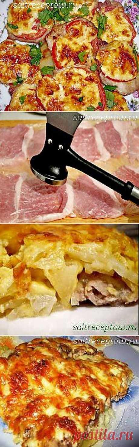 Мясо запечённое по-французски.   Сайт рецептов