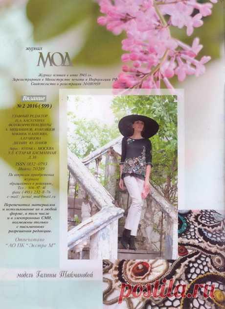 La revista de las modas №599