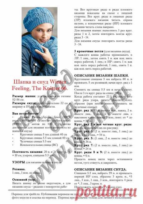 """Комплект: шапка с ажурным узором и """"косами"""" и шарф-хомут (снуд) спицами с описанием и схемами бесплатно: 3 тыс изображений найдено в Яндекс.Картинках"""