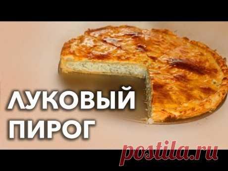 ЛУКОВЫЙ ПИРОГ: дешево, просто, вкусно   Рецепт пирога на все времена! — Голодный Мужчина (ГМ, #4)