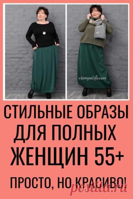 Стильные образы для полных женщин 55+: Просто, но красиво