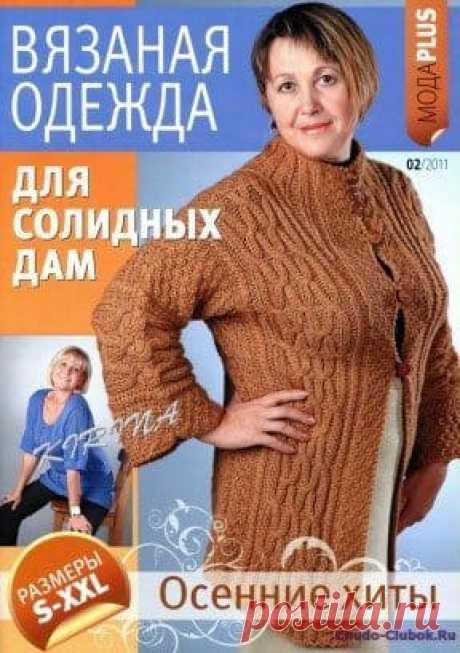 ВМП Мода Plus 2011-02 Вязаная одежда для солидных дам | ✺❁журналы на КЛУБОК-чудо ❣ ❂ ►►➤Более ♛ 8 000❣♛ журналов по вязанию Онлайн✔✔❣❣❣ 70 000 узоров►►Заходите❣❣ %