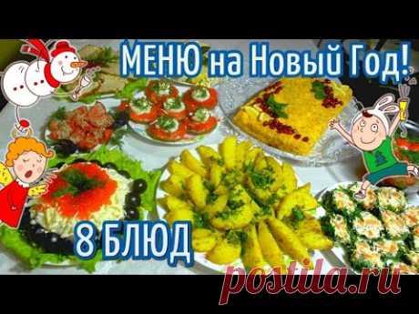 МЕНЮ НА НОВЫЙ ГОД 2021.МЕНЮ НА Новогодний стол 8 блюд