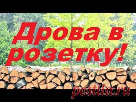 Электричество из дров! Автономный источник энергии для дома