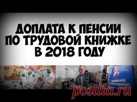 Доплата к пенсии по трудовой книжке в 2018 году