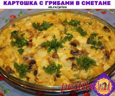 Картошка с грибами в сметане   Ингредиенты:   Картофель — 8 шт.  Шампиньоны — 500 г  Лук репчатый — 1 шт.  Мука — 1 ст. л.  Оливковое масло — для жарки  Сметана — 250 г  Соль — по вкусу  Перец — по вкусу   Очистите картофель. Лук мелко нарежьте и перемешайте со столовой ложкой муки.  Картофель нарежьте тонкими кружочками. Лук обжарьте на оливковом масле.  Грибы порежьте на небольшие кусочки и обжарьте отдельно от лука.  Выложите картофель в форму. Добавьте грибы, лук, спец...