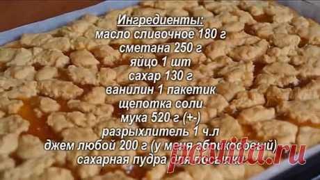 """Кудрявый"" пирог"