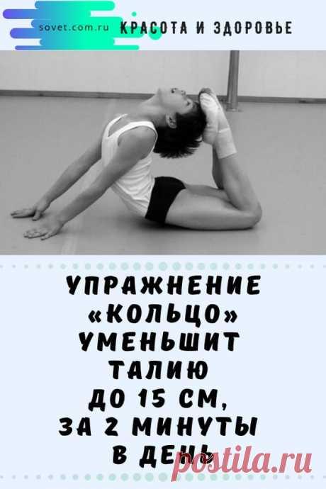 Упражнение «Кольцо» уменьшит талию до 15 см, за 2 минуты в день