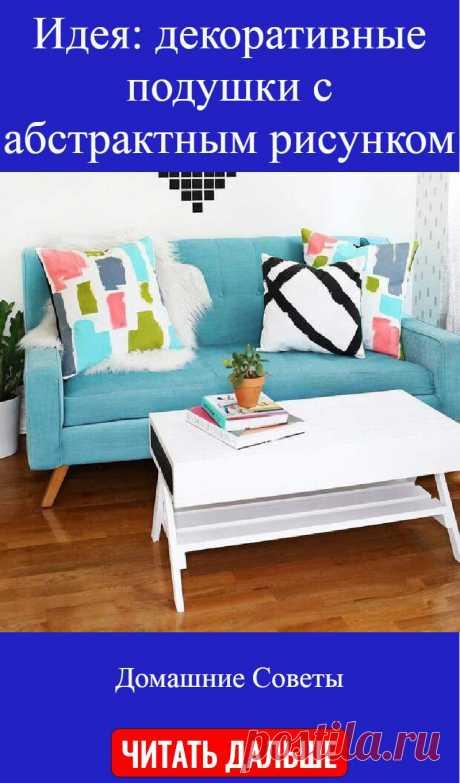 Идея: декоративные подушки с абстрактным рисунком