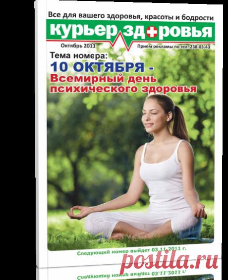Читать журнал / Курьер здоровья №10 (октябрь 2011).