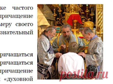 Правда о практике частого причащения. Часть 1 / Православие.Ru