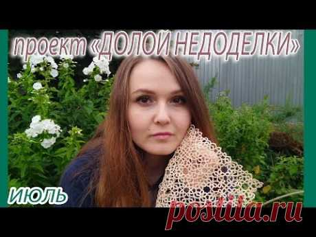 Отчёт по плетению шарфа Фриволите. ДОЛОЙ НЕДОДЕЛКИ. Июль.