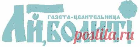 """Отличное лекарство берёзовый дёготь « Газета """"Ай, болит! Спецвыпуск"""" г. Северодвинск"""