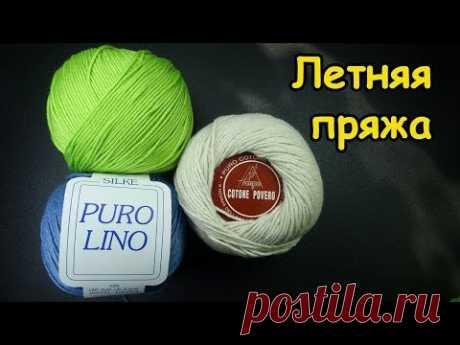 Летняя пряжа из Италии - лен Pure lino, хлопок  Cottone Povero, Estate,  от  www.100wool.it