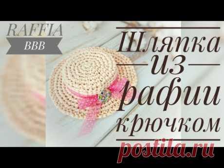 Raffia BBB// Шляпка крючком// Одеваем Зайку в стиле тильда