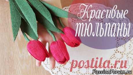 ¡El modo muy simple de hacer los tulipanes del papel - la anotación del usuario AlinaRomanovna (Alina) en la comunidad el Trabajo con el papel en la categoría Otros artículos del papel y el cartón A todo el saludo! En esto el vídeo quiero repartir con Ud el modo muy simple como hacer los tulipanes del papel ondulado. ¡Deseo la presentación agradable! ¡♡ mí en VK https:\/\/vk.¡com\/bukety43 Añadido en los amigos mí seré contenta a la comunicación!!!
