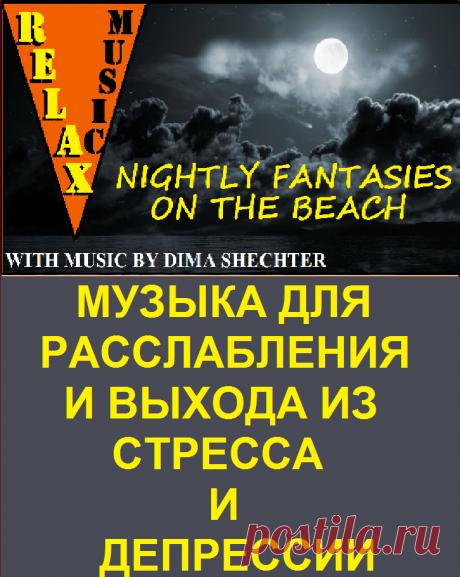 Ночные фантазии на пляже... Музыка с эффектом гипноза для выхода из стресса и депрессии. 27 - число, которое КАБАЛА (древняя еврейская мудрость) считает числом успеха!  Все фильмы этого цикла продолжаются 27 минут. Именно они принесут вам успех во всем!