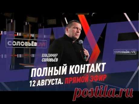 Полный контакт / Соловьёв LIVE / 12 августа 2020 года - YouTube
